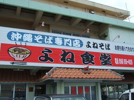 沖縄2009春2009_0401_122746