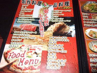 沖縄2009春2009_0401_185631