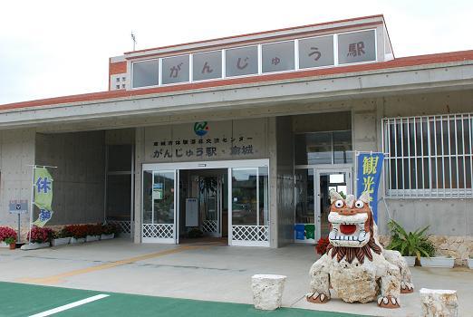 がんじゅう駅1