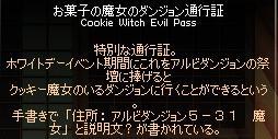 0305お菓子通行証