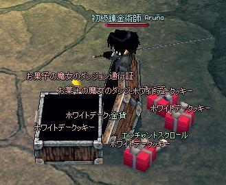 0305お菓子