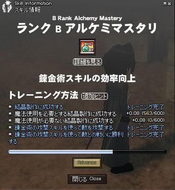 0309ケミマスB突破