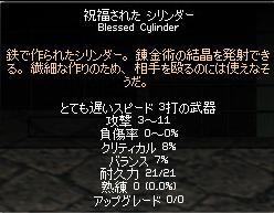 0419高耐久シリンダ