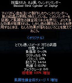 0419風シリ