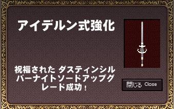 0419ダス剣改造