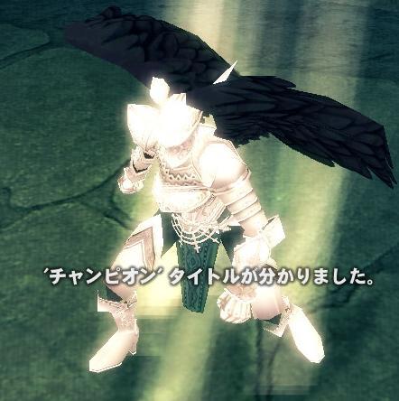 1017チャンピオン