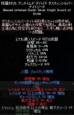 1026ダス剣