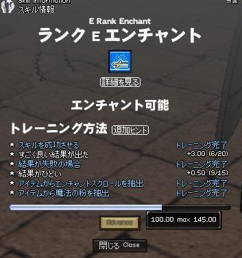 1029エンチャE突破