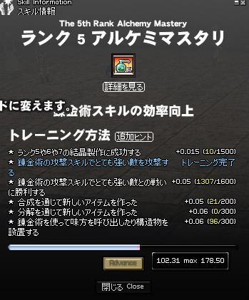 1102ケミマストレ終わり