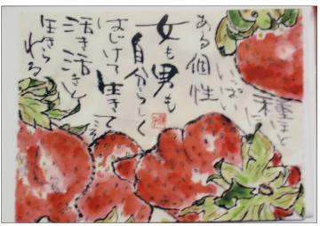 絵手紙(イチゴ