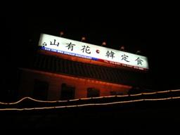 漢字だ。お屋敷のような概観。