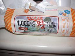 1000ウォンってんですよ。