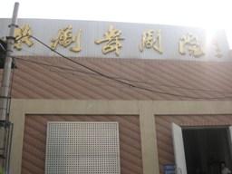 中国歌劇舞劇院