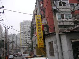 路地の建物とその先のビル