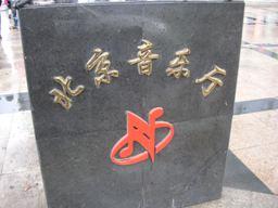 北京音楽庁
