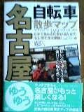 名古屋・ゆうゆう自転車散歩マップ
