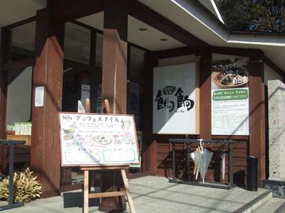 自然式食堂餉餉(KE-KE) 駒沢公園店