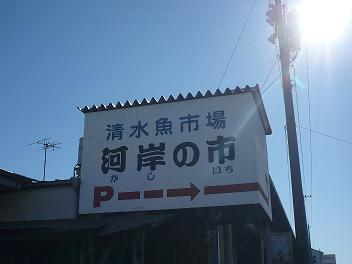 静岡 清水 日本平 003