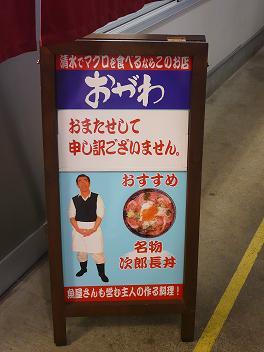 静岡 清水 日本平 011