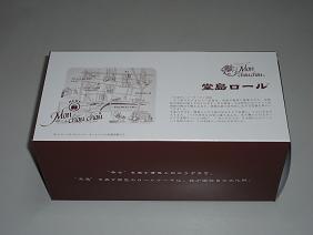 堂島ロール 001