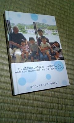 DVC00039_20091019002949.jpg
