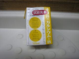 試供品 カルシウム飲料