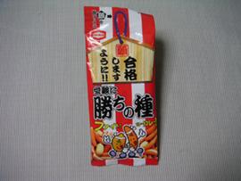 kachinotane.jpg