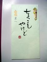 tyokoshi.jpg