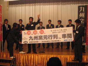 09県連総会