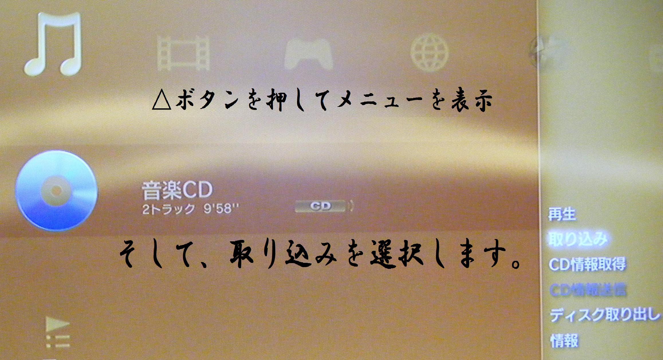 PS3 CD 4