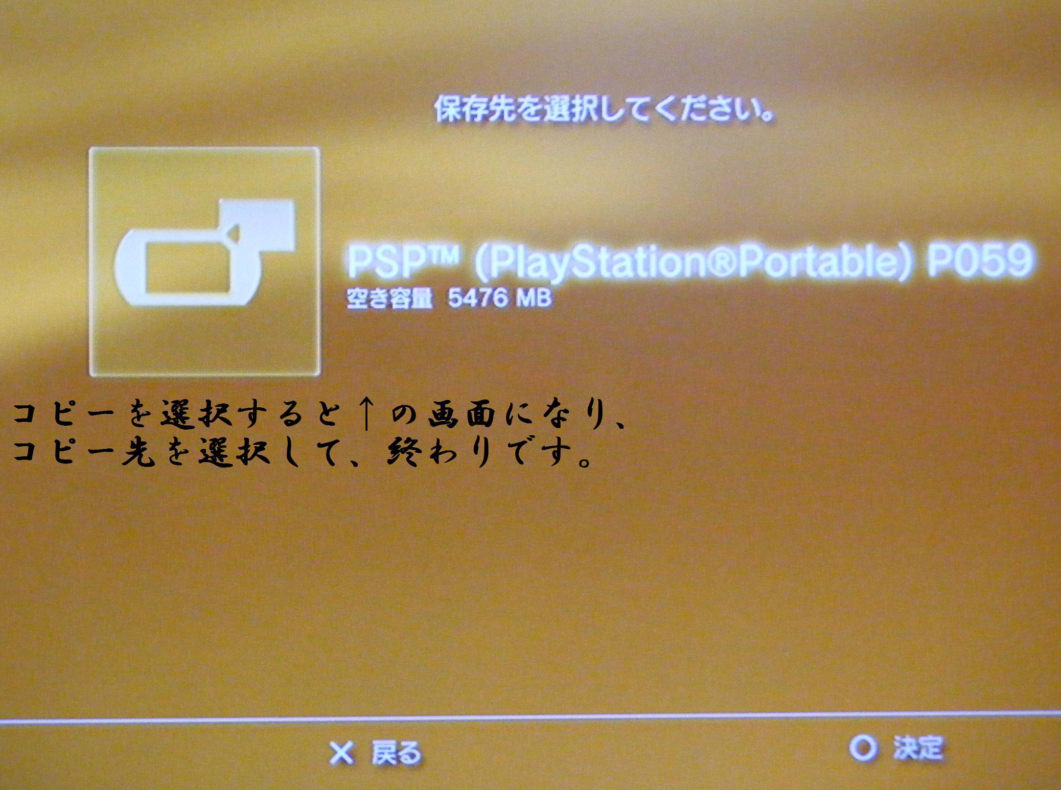 PS3 CD 8