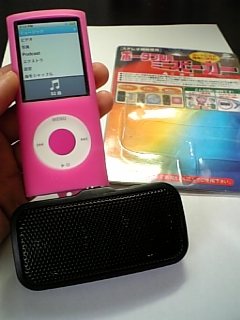 20090615-ipodspeaker.jpg