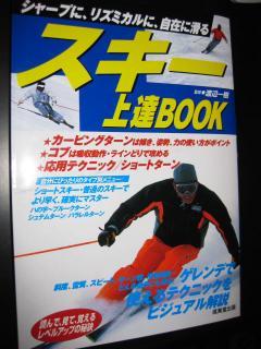 200902261_skibook