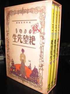 200903051_gokusayonara