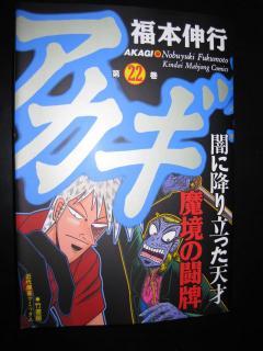 200903241_akagi