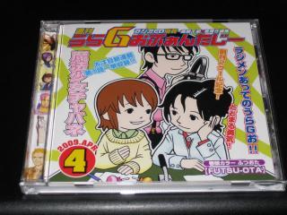 200905301_uraGo_cd.jpg
