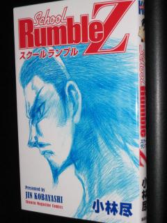 200907051_school_rumble_z