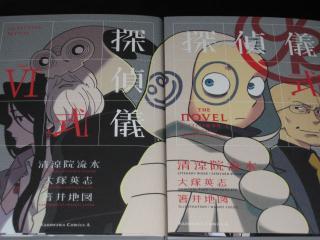 200909281_tanteigishiki