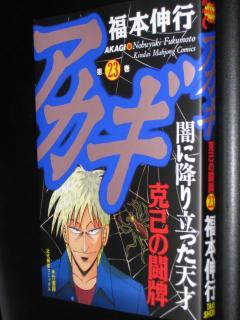 200910201_akagi