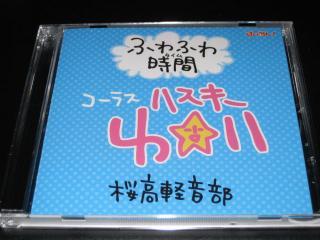 200911101_fuwafuwatime