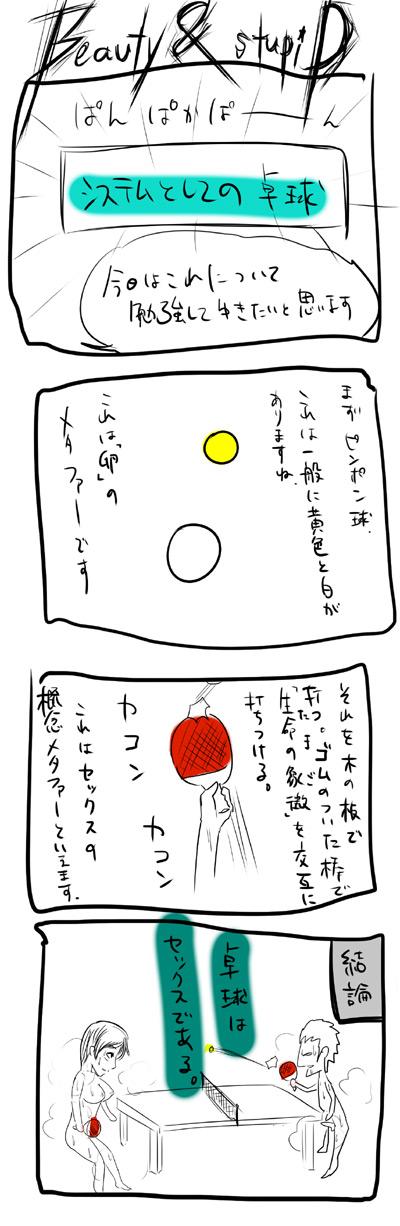 kyou429.jpg