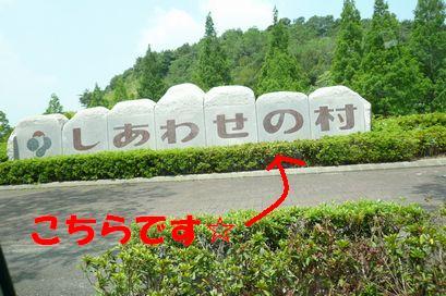 しあわせの村(1)