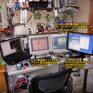 立体視デバイス20090618