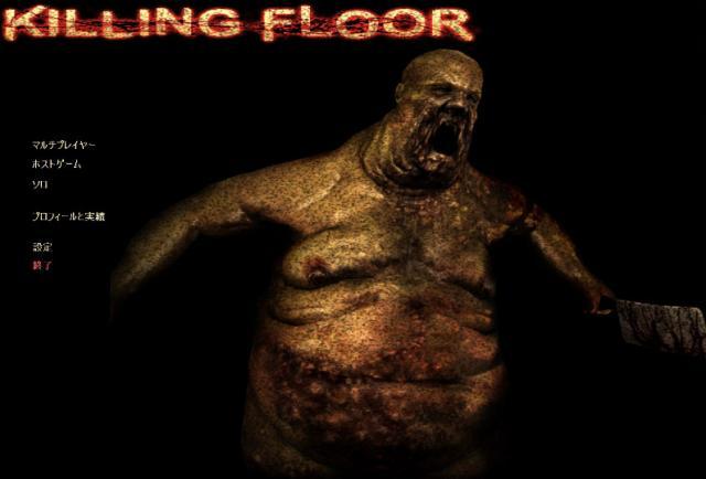 Killing Floor JP タイトル画面