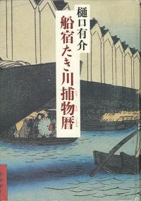 本higuchihunayado