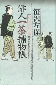 本sasazawaisatorimono