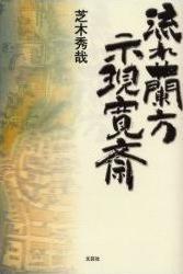 本shibakijigensai