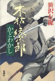 本sasazawamonjirokado01