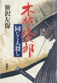 本sasazawamonnjiroonaji