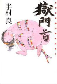 本hanmuragokumon01